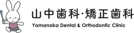 山中歯科・矯正歯科Yamanaka Dental & Orthodontic Clinic